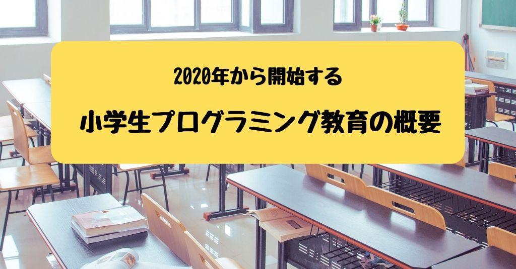 2020年から開始の小学生プログラミング教育必修化の概要|文部科学省の取り決め内容と教育のねらい