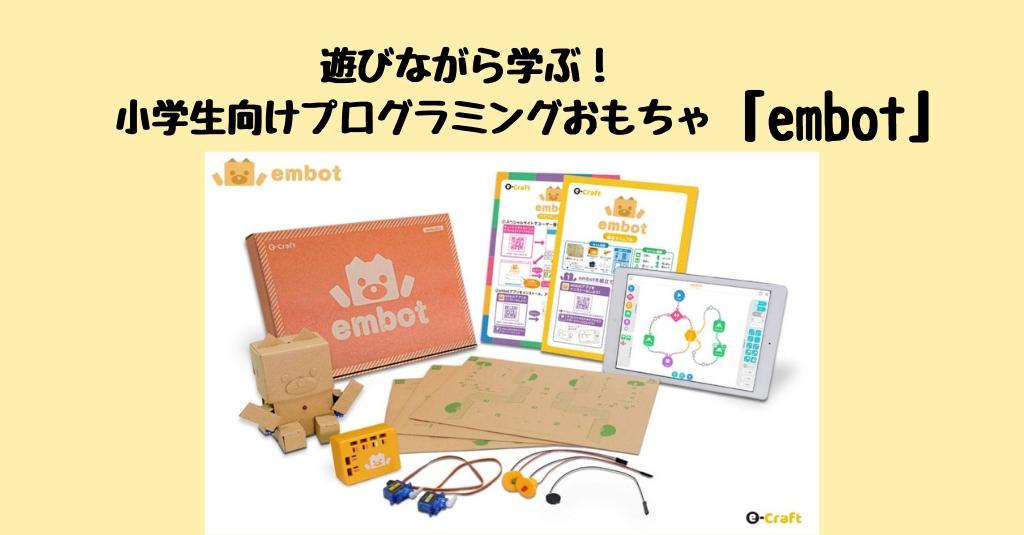 遊びながら学ぶ!小学生向け【プログラミングおもちゃembot】段ボールのロボットを動かそう♪