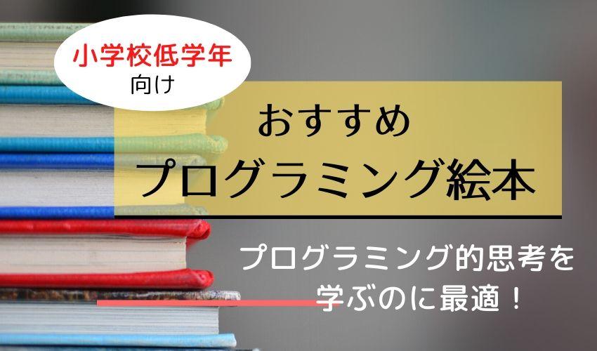 小学校低学年向け おすすめプログラム絵本6選ランキング