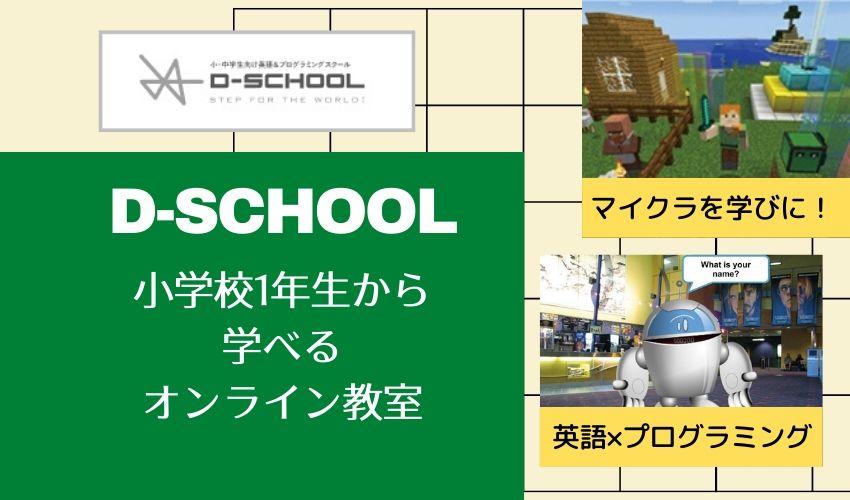 【英語×プログラミング】D-SCHOOLは小学校1年生から!マイクラやScratchも学べる