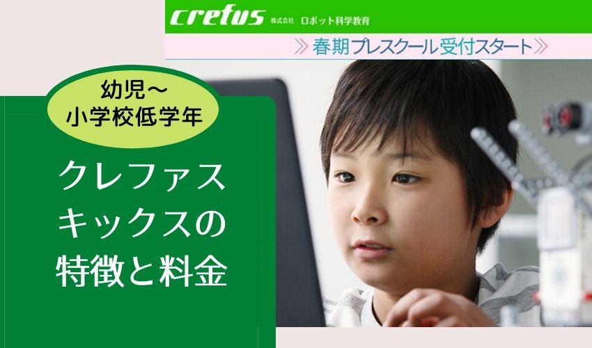 クレファス キックス(Crefus Kicks)は年長から通えるロボット教室|料金は高い?特徴は?