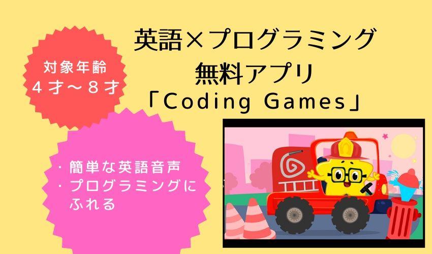 「英語×プログラミング」無料アプリCoding Gamesは4才から遊べる