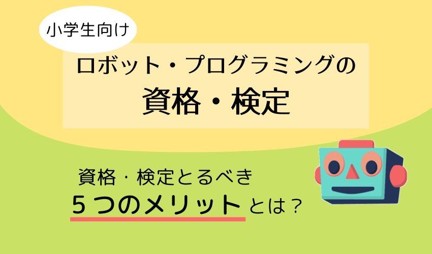 【5つのメリット】小学生低学年でもとれるロボット・プログラミング資格/検定の概要と受験料