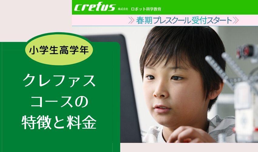 【小学校高学年】クレファス(crefus)/プログラミング教室とは?特徴と料金