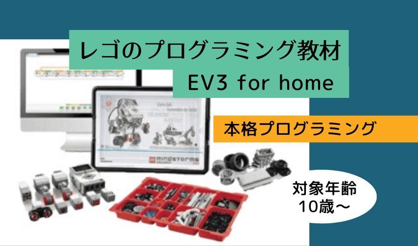 【レゴ】EV3 for homeの内容と料金|10歳からの本格プログラミングを自宅で!