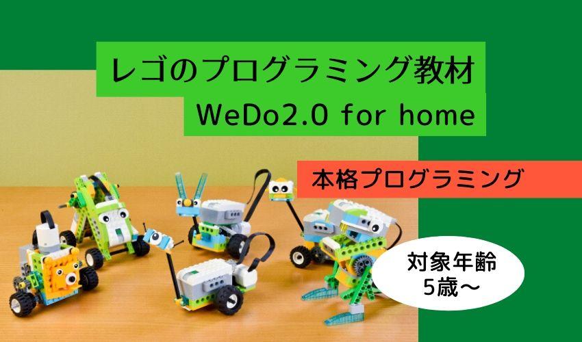 レゴWeDo2.0 for homeは5歳からのプログラミング教材【誕生日プレゼントやお祝いに最適なおもちゃ】
