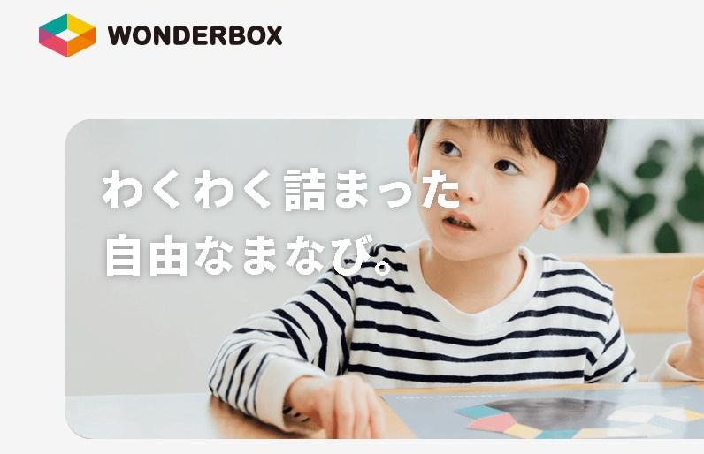 【4~10歳】ワンダーボックスの通信教育で学ぶSTEAM教育|特徴と料金は?
