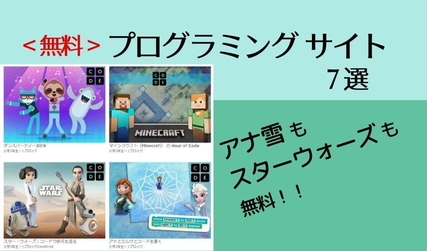 2020最新【アナ雪のコンテンツも無料!?】オンラインのプログラミングサイト7選(小学生低学年~)