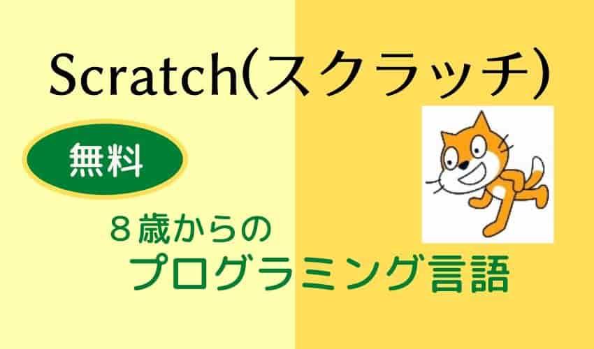 何歳から?プログラミング言語Scratch(スクラッチ)は無料で利用できる!
