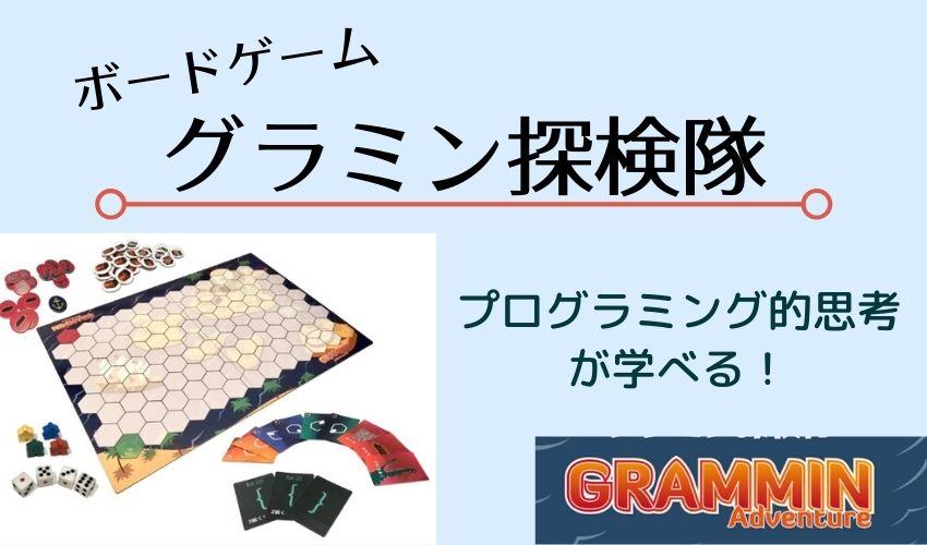 ボードゲーム【グラミン探検隊】遊んでみた!プログラミング的思考が学べるゲーム