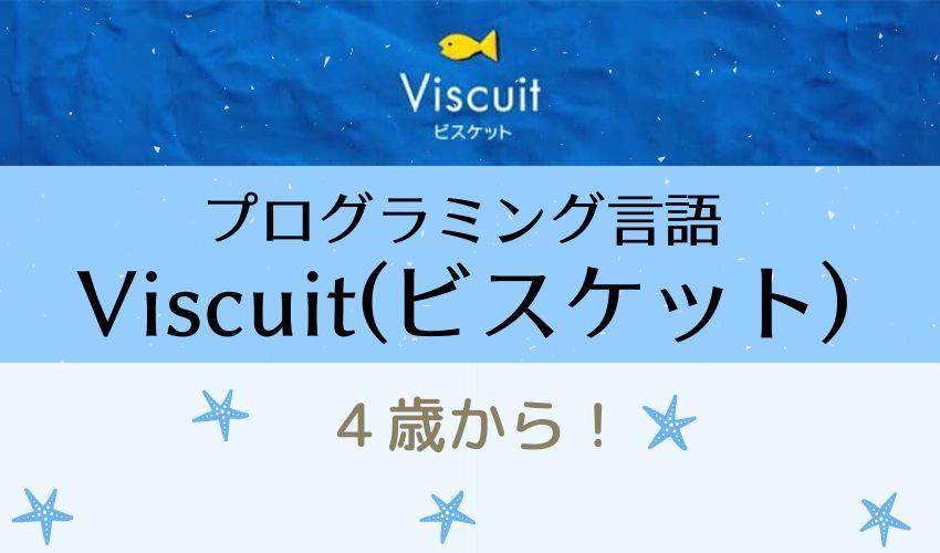 【幼児でも簡単】プログラミング言語Viscuit(ビスケット)を使ってみよう!